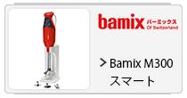 バーミックスM300スマート
