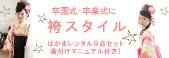 キッズ卒園・卒業袴レンタル