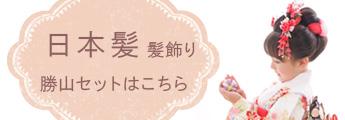 日本髪勝山セット