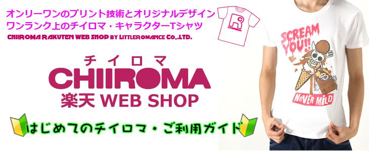 キャラクターTシャツのCHIIROMA(チイロマ)ようこそCHIIROMAへ