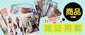 雑誌・カタログ掲載商  品
