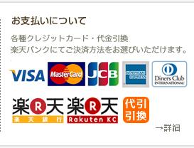 お支払いについて 各種クレジットカード・ゆうちょ銀行・代金引換銀行(ジャパンネット銀行)にて 決済方法をお選びいただけます。 →詳細