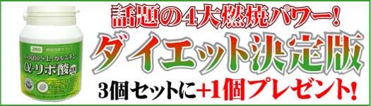 日米で話題騒然のダイエット!4大成分を1粒に凝縮!
