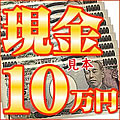 現金10万円プレゼント♪