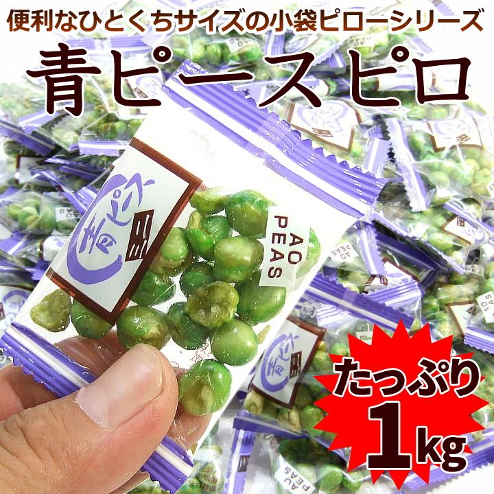 小袋珍味 青豆ピロー500g