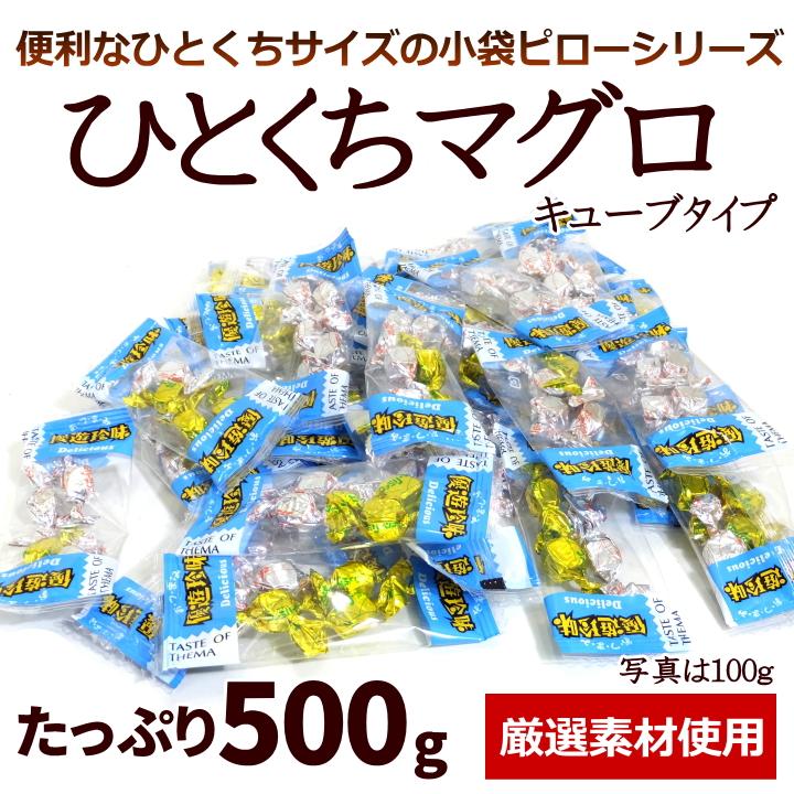 小袋珍味 マグロセロ小袋ピロー500g