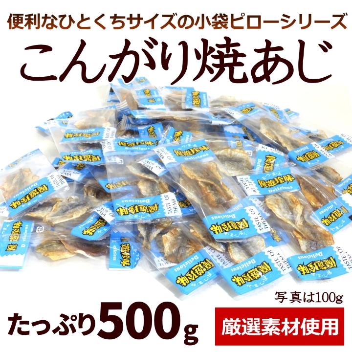 小袋珍味 小あじのひらき小袋ピロー500g