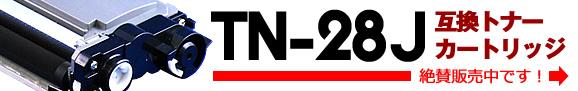 TN-28J互換トナーカートリッジ発売中