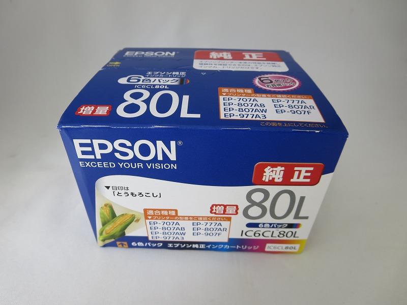 エプソン新インクIC80/IC80L