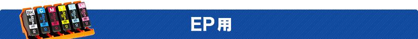 エプソン用プリンター互換