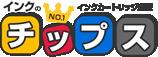 チップスロゴ