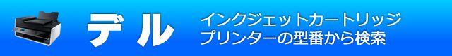 DELL(�ǥ�) �ץ�����֤����б�����