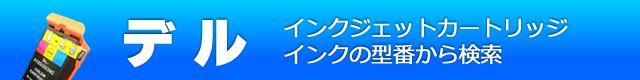 DELL(�ǥ�)  ���η��֤����б�����