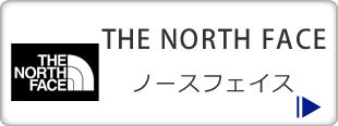 ノースフェイス