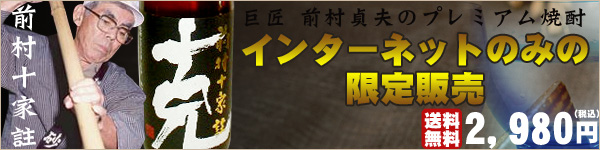 前村貞夫のプレミアム焼酎