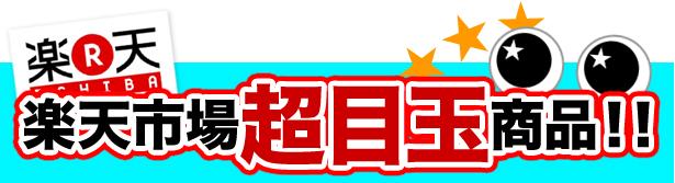 楽天市場 超目玉商品!!