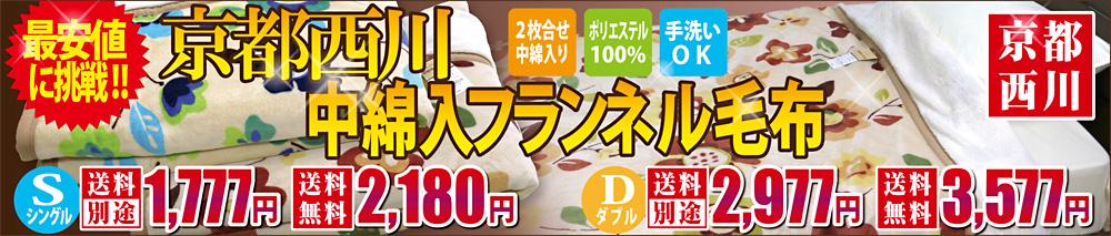 京都西川中綿入フランネル毛布