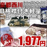 京都西川・無地エステル合わせ毛布(2NY5041)【DR】