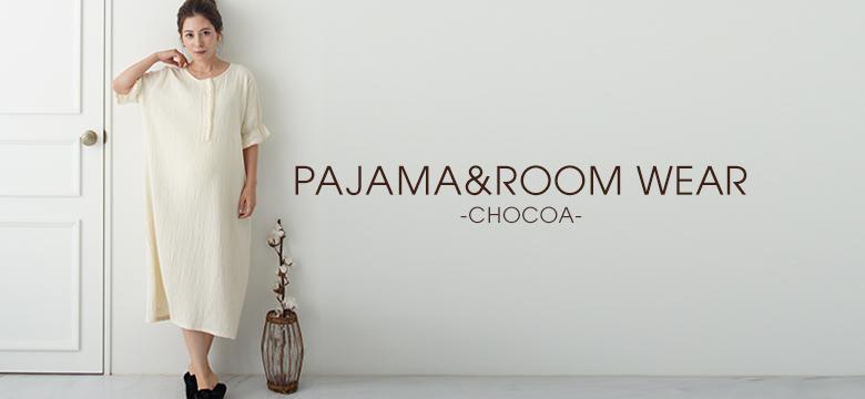 パジャマ・ルームウェア