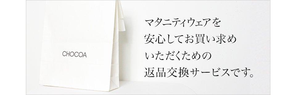 マタニティウェアを安心してお買い求めいただくためにCHOCOAは新しい返品・交換サービスを開始します。