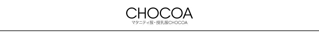 マタニティ服・授乳服 CHOCOA