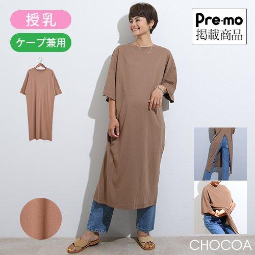 授乳ケープ風ビックシルエットロングトップス【マタニティ服/授乳服】19n15