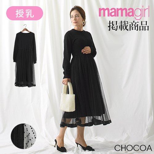 授乳チュールワンピース【マタニティ服/授乳服】19n44