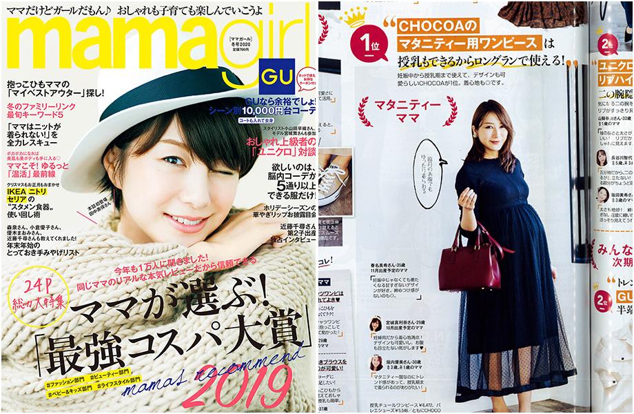 mamagirl【2020/冬号】