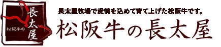 松阪牛の長太屋