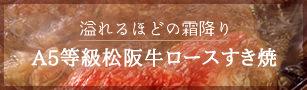 A5等級松阪牛ロースすき焼き