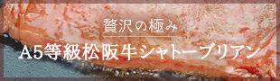 A5等級松阪牛シャトーブリアン