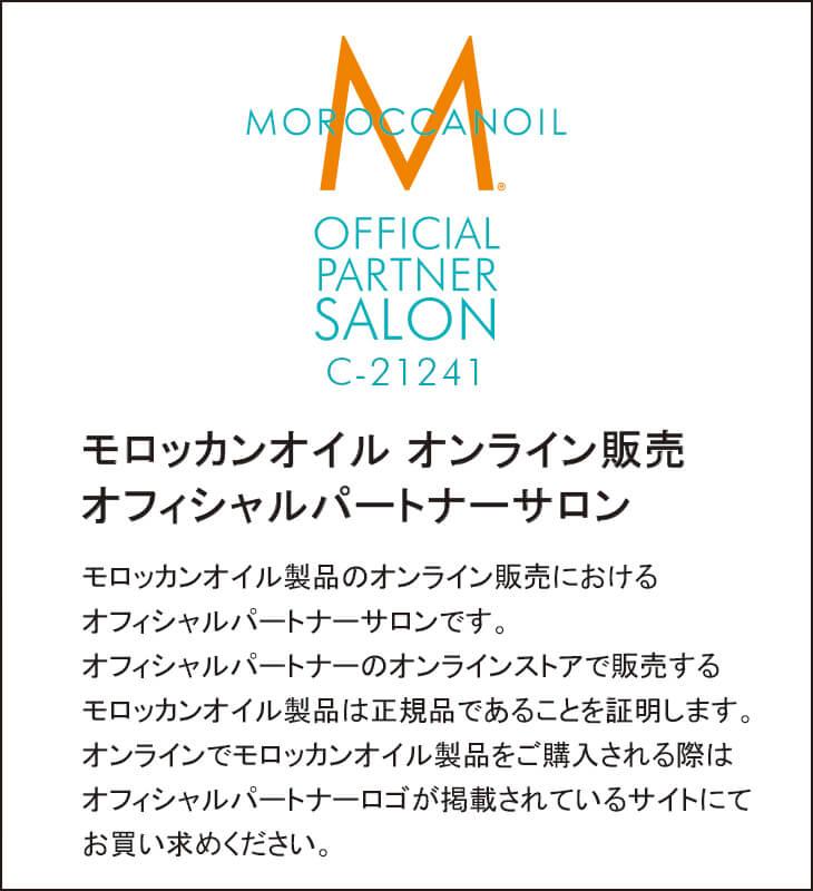 モロッカンオイル,moroccanoil正規品公式取扱い販売店