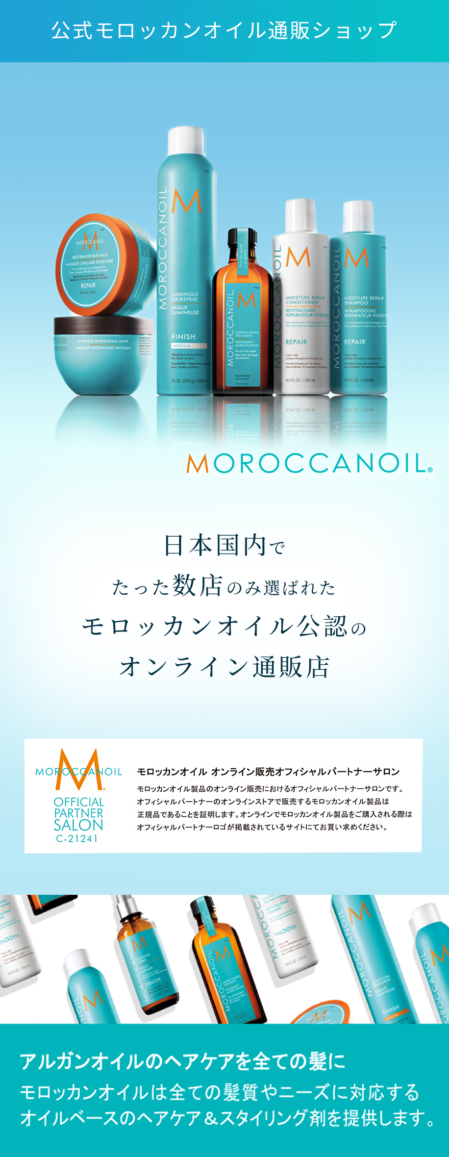 モロッカンオイル公式取扱