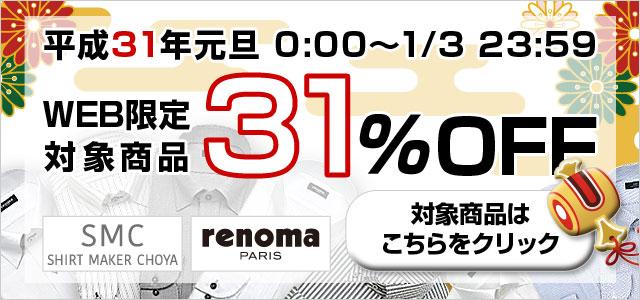 31%OFF SALE