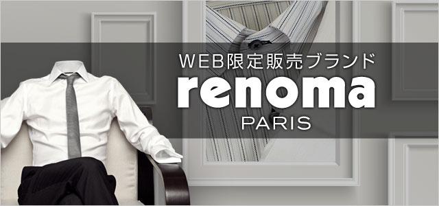 renoma PARIS販売開始