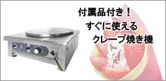 電気クレープ焼き器