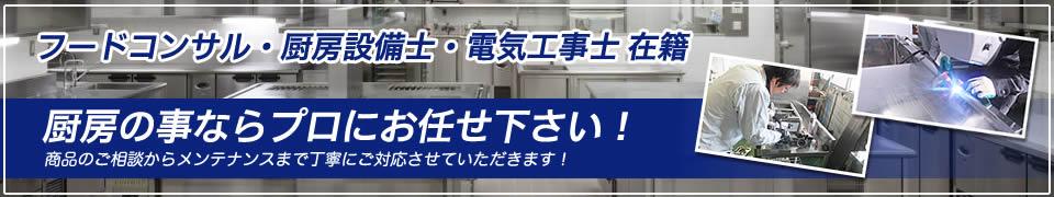 フードコンサル・厨房設備士・メンテナンススタッフ在籍