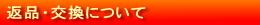 返品・交換について 厨房一番 業務用厨房機器取り扱い専門店 愛知名古屋本店 送料無料 新品1年保証 営業時間9時〜17時30分 電話0568-87-6430 業務用冷蔵庫 業務用冷凍冷蔵庫 製氷機 ガスレンジ ガステーブル ガスコンロ フライヤー 洗浄機 洗浄機洗剤 激安 格安 安い