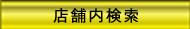 店舗内検索 型番・品名・メーカー「キーワード」から検索 厨房一番 業務用厨房機器取り扱い専門店 愛知名古屋本店 送料無料 新品1年保証 営業時間9時~17時30分 電話0568-87-6430 業務用冷蔵庫 業務用冷凍冷蔵庫 製氷機 ガスレンジ ガステーブル ガスコンロ フライヤー 洗浄機 洗浄機洗剤 激安 格安 安い