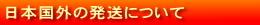 日本国外への発送について 厨房一番 業務用厨房機器取り扱い専門店 愛知名古屋本店 送料無料 新品1年保証 営業時間9時〜17時30分 電話0568-87-6430 業務用冷蔵庫 業務用冷凍冷蔵庫 製氷機 ガスレンジ ガステーブル ガスコンロ フライヤー 洗浄機 洗浄機洗剤 激安 格安 安い