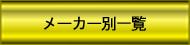 メーカー別 厨房一番 業務用厨房機器取り扱い専門店 愛知名古屋本店 送料無料 新品1年保証 営業時間9時〜17時30分 電話0568-87-6430 業務用冷蔵庫 業務用冷凍冷蔵庫 製氷機 ガスレンジ ガステーブル ガスコンロ フライヤー 洗浄機 洗浄機洗剤 激安 格安 安い