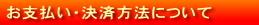 お支払い・決済方法について 厨房一番 業務用厨房機器取り扱い専門店 愛知名古屋本店 送料無料 新品1年保証 営業時間9時〜17時30分 電話0568-87-6430 業務用冷蔵庫 業務用冷凍冷蔵庫 製氷機 ガスレンジ ガステーブル ガスコンロ フライヤー 洗浄機 洗浄機洗剤 激安 格安 安い