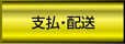 支払・送料 厨房一番 業務用厨房機器取り扱い専門店 愛知名古屋本店 送料無料 新品1年保証 営業時間9時〜17時30分 電話0568-87-6430 業務用冷蔵庫 業務用冷凍冷蔵庫 製氷機 ガスレンジ ガステーブル ガスコンロ フライヤー 洗浄機 洗浄機洗剤 激安 格安 安い