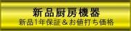 「新品カテゴリー」厨房一番 業務用厨房機器取り扱い専門店 愛知名古屋本店 送料無料 新品1年保証 営業時間9時~17時30分 電話0568-87-6430 業務用冷蔵庫 業務用冷凍冷蔵庫 製氷機 ガスレンジ ガステーブル ガスコンロ フライヤー 洗浄機 洗浄機洗剤 激安 格安 安い