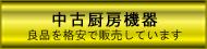 「中古カテゴリー」厨房一番 業務用厨房機器取り扱い専門店 愛知名古屋本店 送料無料 新品1年保証 営業時間9時~17時30分 電話0568-87-6430 業務用冷蔵庫 業務用冷凍冷蔵庫 製氷機 ガスレンジ ガステーブル ガスコンロ フライヤー 洗浄機 洗浄機洗剤 激安 格安 安い
