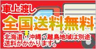 車上渡し 全国送料無料 北海道・沖縄・離島地域は別途送料がかかります。格安 安い