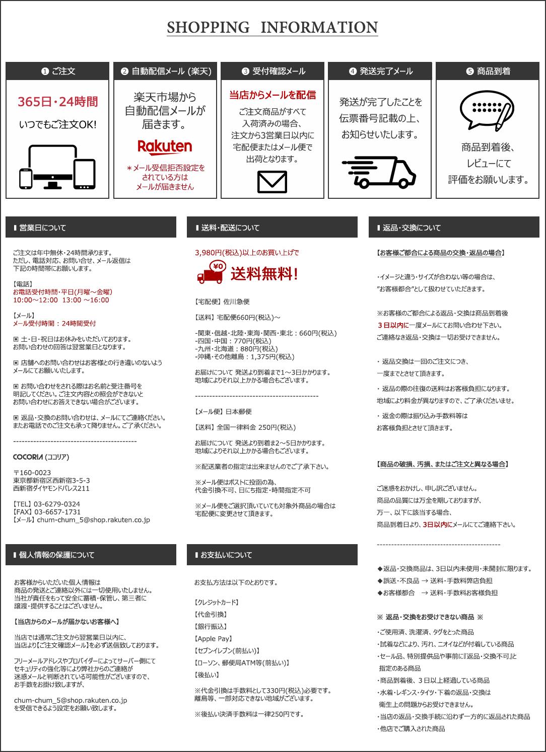 shoping_info