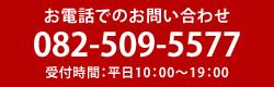 �����äǤΤ��䤤��碌��082-509-5577��