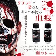 血のりの特殊メイク(血のり鮮血タイプ・ドス黒いかさぶたタイプ)
