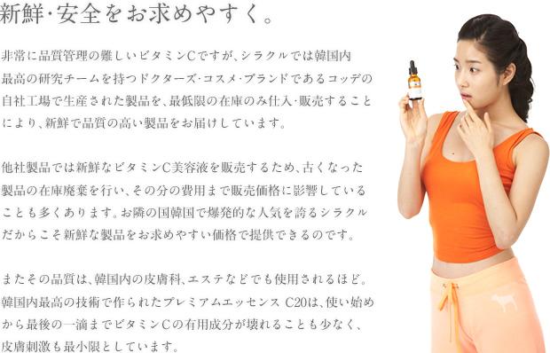 Ciracle シラクル プレミアムエッセンス C20。新鮮・安全をお求めやすく。韓国で爆発的な人気を誇るシラクルだからこそ。